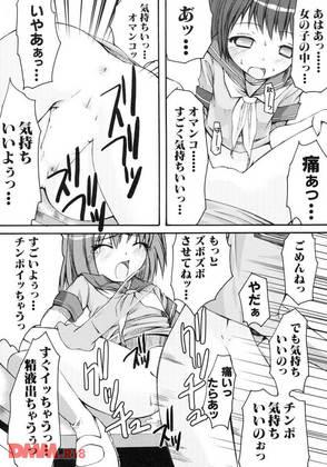 ありまなつぼんのふたなりJKレズ無料エロ漫画【エキセントリック☆ガールズ】11
