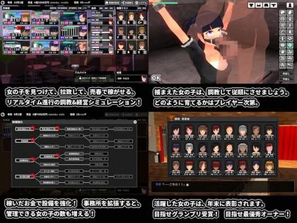 『ウラレタウン』ゲームコロン 売春組織の経営SLG エロ音声付き同人ソフト 美乳画像。