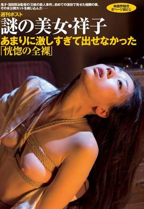 【祥子】 官能的なSMヌード画像♪ ヌード画像アイブログ 芸能女優アイドル