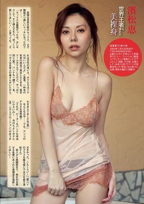【濱松恵】売名ヌードと騒がれたヌード画像♪ | ヌード画像アイブログ 芸能女優アイドル