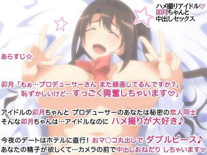 ハメ撮りアイドル 卯月ちゃんと中出しセックス - 同人ダウンロード - DMM.R18