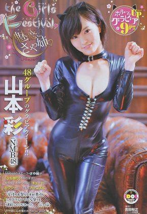 NMB48の山本彩ちゃんって確かに可愛いけど過激なグラビアでしか話題になってないような・・・ (9)