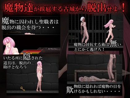 UnHolY JaiL -Complete Edition- - 同人ダウンロード - DMM.R1