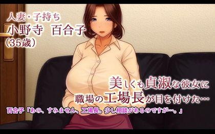 淫欲に溺れる人妻-百合子-清く美しかった母が一人の女に還る刻(モーションコミック版) - 同人ダウン