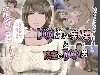 DQN嫌いの美人妻と隣室のDQN男 - 同人ダウンロード - DMM.R18