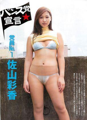 佐山彩香(20)のくびれと太ももで何度も抜ける【エロ画像】|芸能エロチャンネル