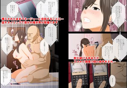 アイドル強制操作~悪徳社長に操られた処女アイドル~ デジタルコミック版 - 同人ダウンロード - D
