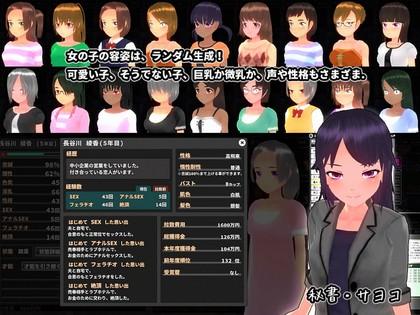 『ウラレタウン』ゲームコロン 売春組織の経営SLG エロ音声付き同人ソフト 巨乳画像。
