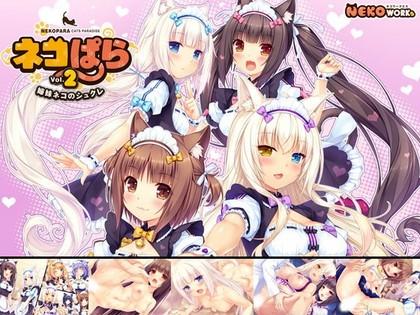 ネコぱら Vol. 2 姉妹ネコのシュクレ