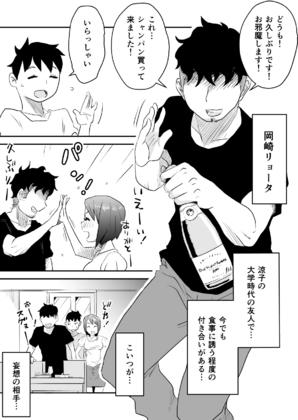 『ネトラレ妄想シンドローム 前編』はいとく先生 同人エロマンガ CG ダウンロード画像。