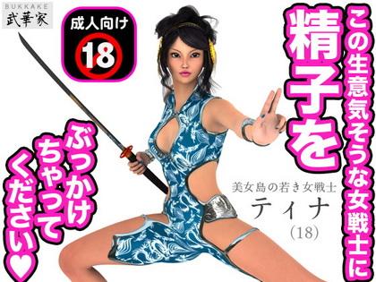 この生意気そうな女戦士に精子をぶっかけちゃってください 美女島の若き女戦士 ティナ(18) - 同人