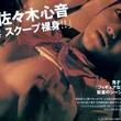 【佐々木心音】ヌード画像&セクシー動画♪ ヌード画像アイブログ 芸能女優アイドル